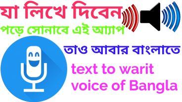 text_to_warit_voice_of_Bangla_witho যা_লিখে_দিবেন_পড়ে_সোনাবে_এই_আ্যাপ_তাও_আবার_বাংলাতে