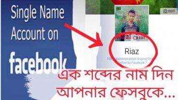Facebook আইডির নাম সিঙ্গেল করুন মাত্র ২ মিনিটে। 100% working.