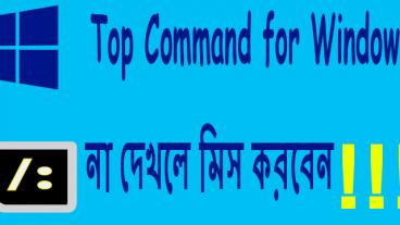 Top Some Command for Windows.কি ভাবে আমরা কমান্ড এর মাধ্যমে উইন্ডোজ অ্যাক্সেস করতে পারি।
