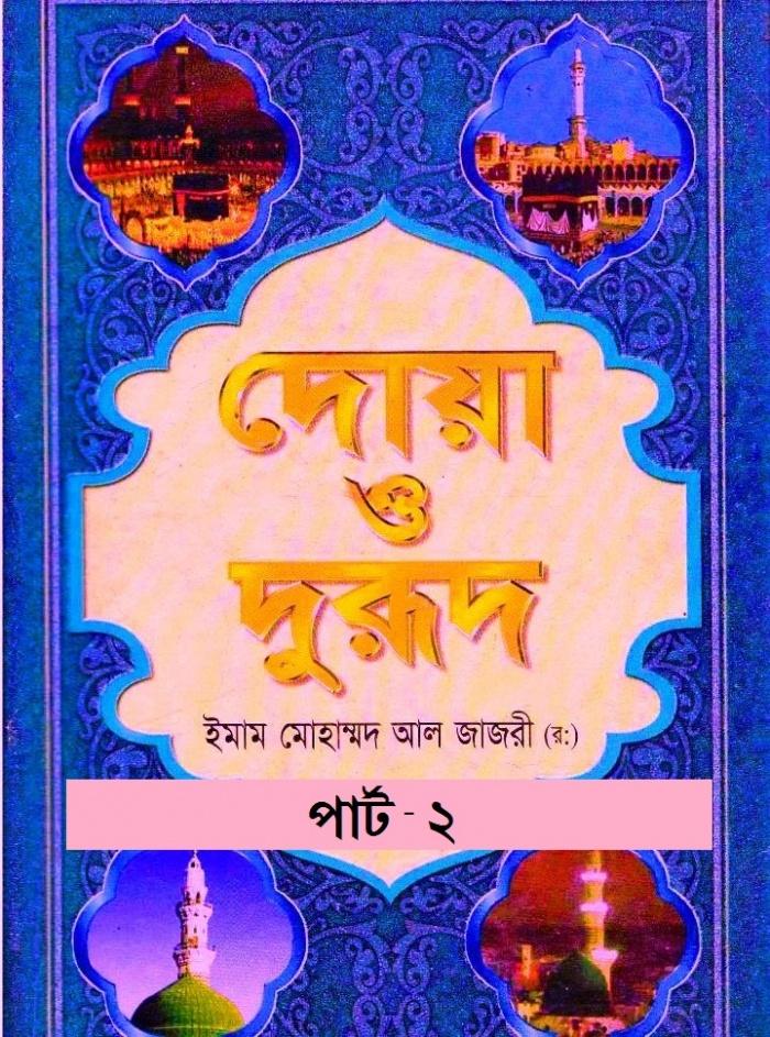 """নিয়ে নিন প্রয়োজনীয় দোয়ার ও দরূদ এর """"Dua O Dorud Bangla BD Part 1"""" বাংলা অ্যাপস টি অ্যান্ড্রয়েডে (PDF রিডারের প্রয়োজন নেই )"""