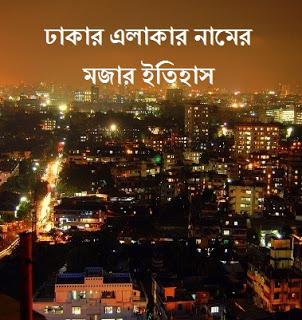 Dhakar Elakar Namer Mojar Itihas Apk (ঢাকার এলাকার নামের মজার ইতিহাস)