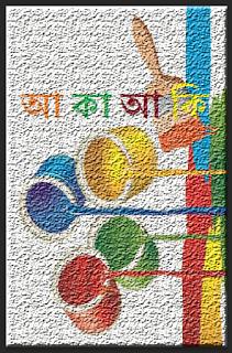 """ছোট্ট মনিদের জন্য একটি ছোট অ্যান্ড্রয়েড বাংলা অ্যাপস """"AakaAaki (আকা আকি)"""""""