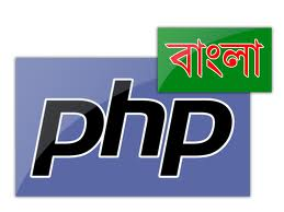 পিএইচপি কুকি টিউটোরিয়াল (PHP Cookie Tutorial in Bangla)