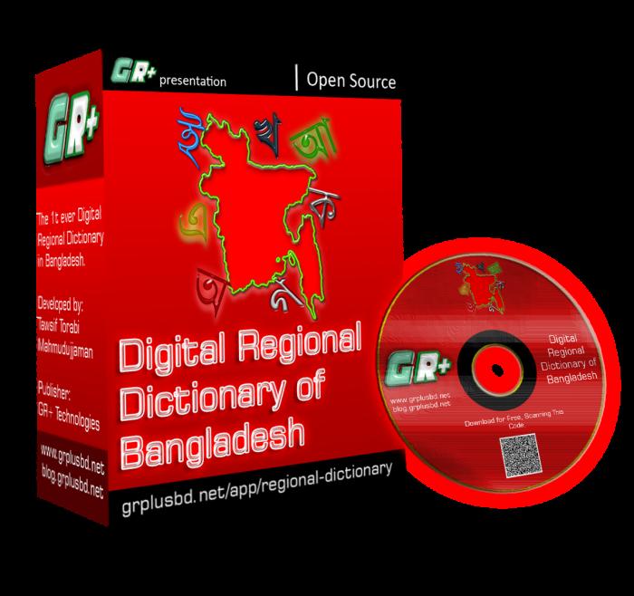 নতুন আপডেট! এবার কেবল ফ্ল্যাশ প্লেয়ারেই চলবে Digital Regional Dictionary of Bangladesh | Open Source
