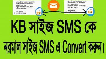Mobile এর SMS যতোই বড় হোক পাঠাবেন নরমাল SMS এর মতোই কোন KB সমস্যা ছাড়া