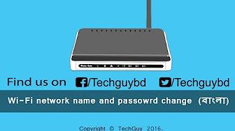 দেখুন কিভাবে আপনার WiFi router এর Security বাড়াবেন।  WiFi network name and password change (বাংলা) now