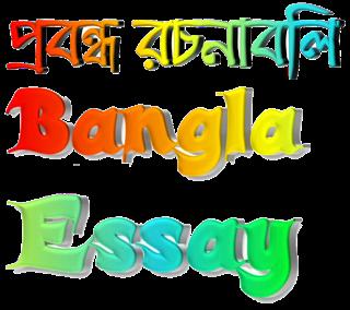 সমসাময়িক সময়ের উপর বাংলা রচনা শিক্ষার বই Bangla Essay & composition