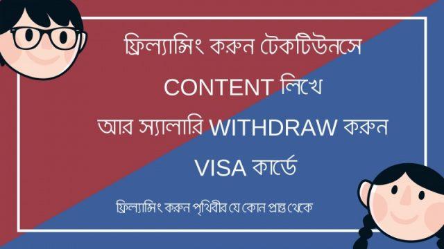 ফ্রিল্যান্সিং করুন টেকটিউনসে Content লিখে আর স্যালারি Withdraw করুন Visa কার্ডে
