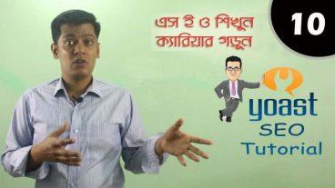 SEO শিখুন ক্যারিয়ার গড়ুন [পর্ব-১০] :: Yoast seo পূর্নাঙ্গ বাংলা টিউটোরিয়াল