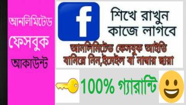 Unlimited facebook account create করুন পিন কোড/ভেরিফিকেশন/sms ছাড়াই !!! না দেখলে আপনার লস আমার নাহ !!