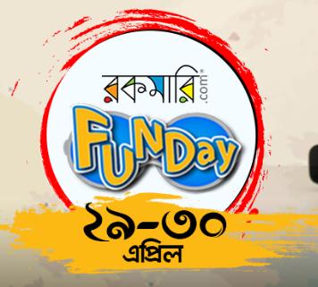 রকমারি FUNDAY- কেউ যাবে না খালি হ্যান্ডে!!!