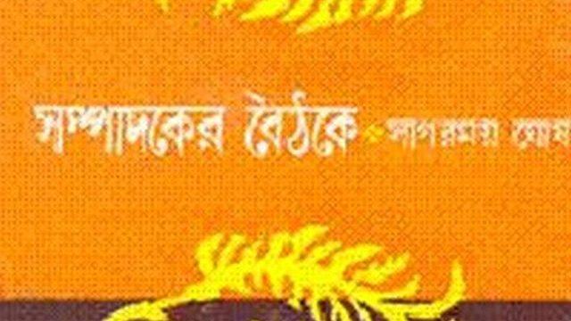 বাংলা সাহিত্যের প্রভাবশালীতম সম্পাদক সাগরময় ঘোষ!!