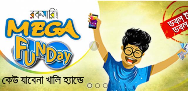 রকমারি MEGA FUNDAY,  কেউ যাবেনা খালি হ্যান্ডে!!!