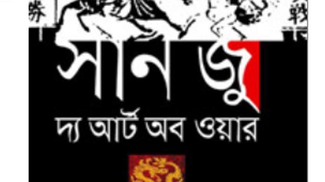 যাই করুন, নাই করুন- সান জু'র আর্ট অব ওয়ার পড়ুন!!!