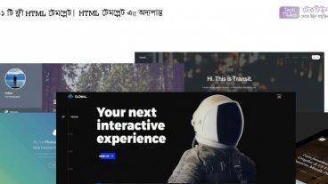 HTML টেমপ্লেট কি? HTML টেমপ্লেট কিভাবে ব্যবহার করবেন ? ১১ টি একদম ফ্রী  HTML রেস্পন্সিভ টেমপ্লেট