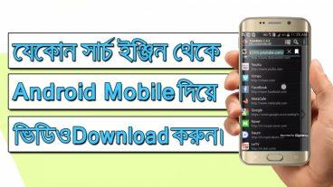 যেকোন র্সাচ ইঞ্জিন থেকে Android মোবাইল দিয়ে ভিডিও Download করুন।