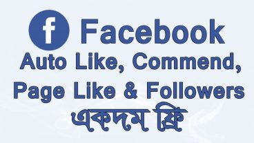Facebook এর যে কোন Post এ like,Commend & followers নিয়ে নিন একদম ফ্রিতে। 100% কাজ করবে।