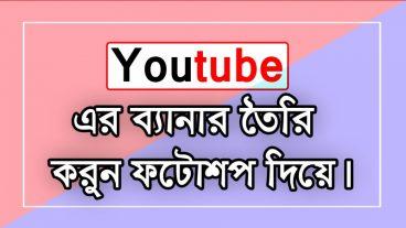 ফটোশপ দিয়ে তৈরি করুন Youtube চ্যানেলের ব্যানার/কর্ভার ফটো খুবি সহজে।