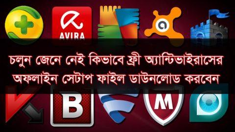 image of antivirus