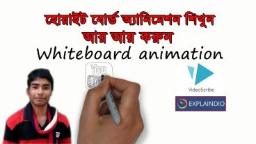Whiteboard Animation শিখুন আর আয় করুন। [পর্ব-০১] :: Whiteboard Animation নিয়ে আলোচনা।