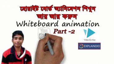 Whiteboard Animation শিখুন আর আয় করুন। [পর্ব-০২] :: VideoScribe এর A to Z আলোচনা।