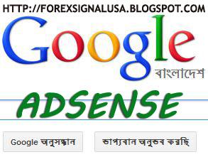মাত্র ৭ দিনের মাথায় Google AdSense পেলাম – জটিল একটা টিপস,না দেখলে চরম মিস করবেন !!!