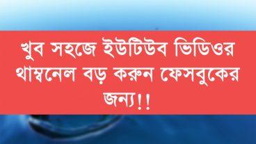 খুব সহজে ইউটিউব ভিডিওর থাম্বনেল বড় করুন | How To Make Large Youtube Thumbnail on Facebook