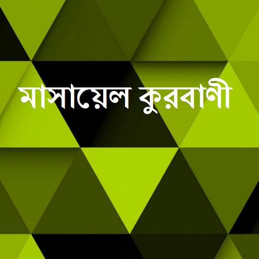 Masael Qurbani মাসায়েল কুরবাণী / কুরবানীর নিয়ম-কানুন